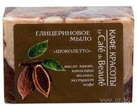 """Глицериновое мыло """"Шоколетто"""" (100 г)"""