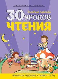 30 уроков чтения. Инна Андреева