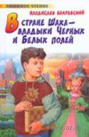В стране Шаxа - владыки Черныx и Белыx полей. Владислав Бахревский