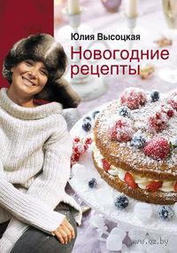 Новогодние рецепты. Юлия Высоцкая