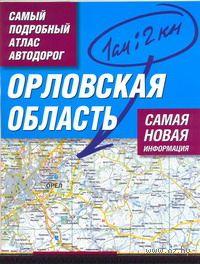 Самый подробный атлас автодорог России. Орловская область