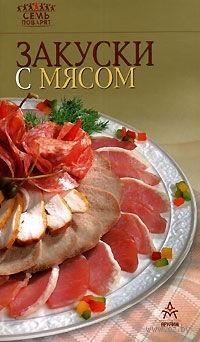 Закуски с мясом