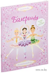 Балерины. Леоне Пратт