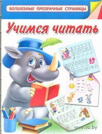 Учимся читать. В. Дмитриева