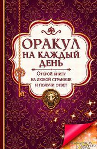 Оракул на каждый день. Открой книгу на любой странице и получи ответ