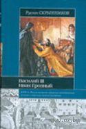 Василий III. Иван Грозный. Руслан Скрынников
