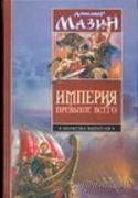 Римский цикл. Империя превыше всего. Александр Мазин