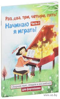 Раз, два, три, четыре, пять! Начинаю я играть! Часть 2. Сборник пьес, этюдов и ансамблей для фортопиано