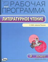 Литературное чтение. 3 класс. Рабочая программа к УМК Л. Ф. Климановой, В. Г. Горецкого