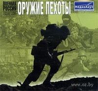 Военная Россия. Стрелковое оружие. Оружие пехоты