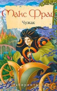 Чужак (книга первая). Макс Фрай