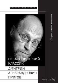 Неканонический классик: Дмитрий Александрович Пригов (+ DVD)