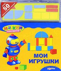 Мои игрушки. Книжка-игрушка. Валерия Зубкова