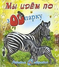 Мы идем по зоопарку. И. Новикова