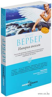 Империя ангелов (м). Бернар Вербер