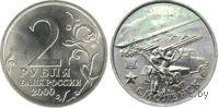 2 рубля - Смоленск -  55-я годовщина Победы в Великой Отечественной войне 1941-1945 гг