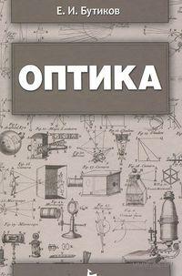 Оптика. Евгений Бутиков