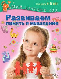 Развиваем память и мышление. Для детей 4-5 лет
