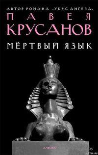 Мертвый язык. Павел Крусанов