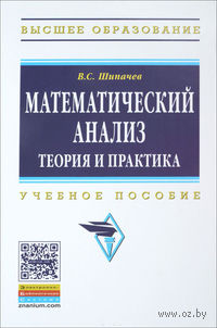 Математический анализ. В. Шипачев