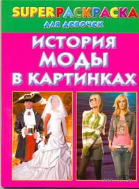 История моды в картинках. Superраскраска для девочек. Андрей Рахманов