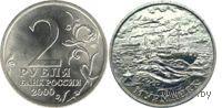 2 рубля - Мурманск - 55-я годовщина Победы в Великой Отечественной войне 1941-1945 гг