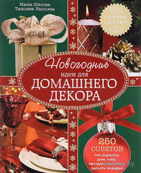 Новогодние идеи для домашнего декора. Зимние сказки. Мария Шахова