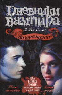 Дневники вампира. Возвращение. Тьма наступает. Души теней. Лиза Смит