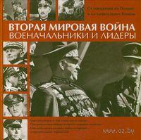 Вторая мировая война. Военачальники и лидеры. Ян Уэстуэлл