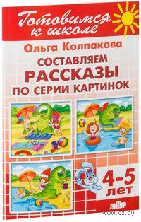 Составляем рассказы по серии картинок. Для детей 4-5 лет