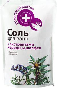 Соль для ванн с экстрактами череды и шалфея (500 г)