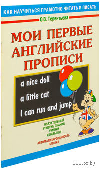 Мои первые английские прописи. Ольга Терентьева