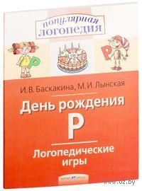День рождения Р. Логопедические игры