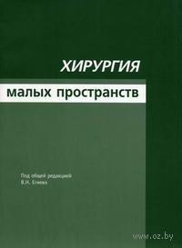 Хирургия малых пространств. В. Егиев, З. Алиев, Е. Зорин