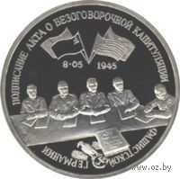 3 рубля - Освобождение Европы от фашизма. Подписание Акта о безоговорочной капитуляции фашистской Германии