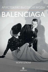 Баленсиага. Аристократ Высокой моды