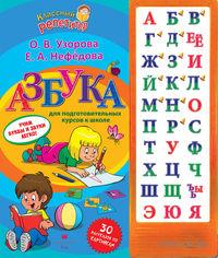 Азбука для подготовительных курсов к школе