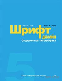 Шрифт и дизайн. Современная типографика