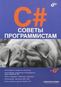 C#. Советы программистам (+ CD). Александр Климов