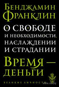О свободе и необходимости, наслаждении и страдании (м)
