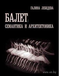 Балет: семантика и архитектоника