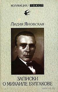 Записки о Михаиле Булгакове. Лидия Яновская