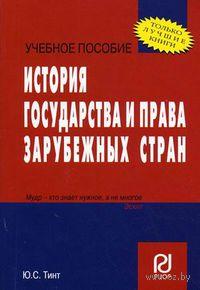 История государства и права зарубежных стран. Ю. Тинт