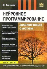 Нейронное программирование диалоговых систем. Сергей Толкачев