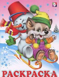 Волчонок и снеговик на санках. Раскраска