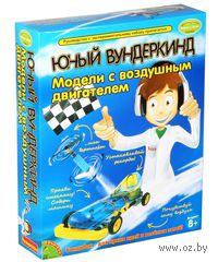 """Набор для опытов """"Науки с Буки. Модели с воздушным двигателем"""""""