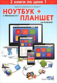 Ноутбук с Windows 8.1 + планшет на Android