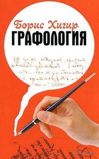 Графология. Узнай характер по почерку