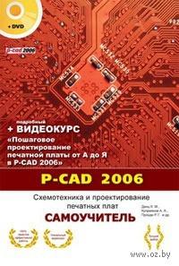 P-CAD 2006. Схемотехника и проектирование печатных плат (+ DVD). К. Динц, А. Куприянов