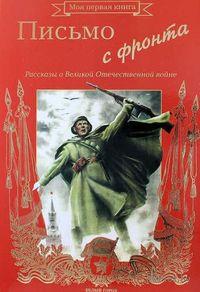 Письмо с фронта. Рассказы о Великой Отечественной войне. Анатолий Митяев